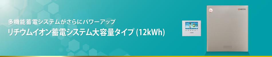 bnr_storage12kwh