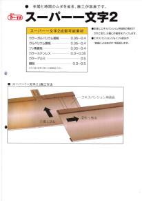ichimonji2